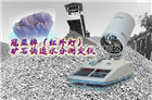 SFY-20煤粉水分测定仪,和国标一样准确,金煤化工也在用