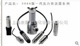 压力传感器UNIK5000