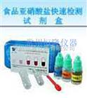 食品亞硝酸鹽現場快速檢測試劑盒