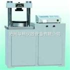 水泥恒应力压力试验机HYE-300A使用说明