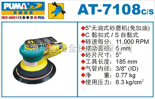 上海巨霸AT-7108C/S