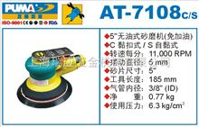 AT-7108C/S上海巨霸AT-7108C/S