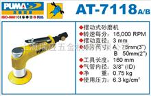 AT-7118A/B美國巨霸AT-7118A/B