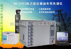 GC-2010气相色谱绝缘油分析方法