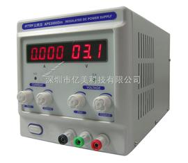 APS3005Dm供应深圳安泰信APS3005Dm直流稳压电源/毫安级