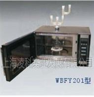 WBFY-201微波化学反应器
