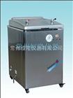 YM75B不銹鋼立式電熱蒸汽滅菌器