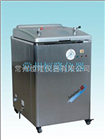 不銹鋼立式電熱蒸汽滅菌器YM30B(YX-350B)
