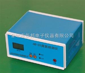 HB-O3電化學臭氧分析儀