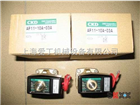 日本CKD(喜开理)电磁阀型号报价