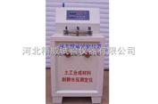土工合成材料耐静水压测定仪,土工合成材料淤堵试验仪