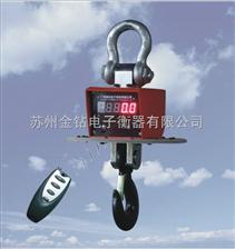 普瑞逊OCS-X2H直视式耐高温电子吊秤,普瑞逊苏州热卖