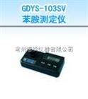 GDYS-103SN硫化氢测定仪