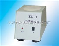 SK-1漩涡混合器