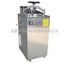 YXQ-LS-75G成都立式压力蒸汽灭菌器