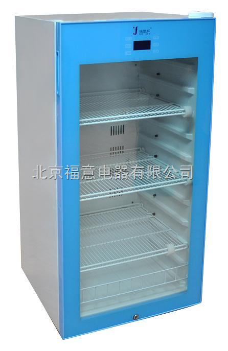 化验室电冰箱 福意联
