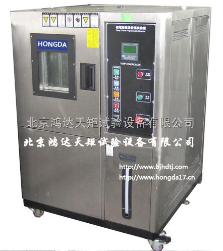 北京鸿达天矩试验设备有限公司