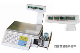 JB-XA50公斤溯源電子秤