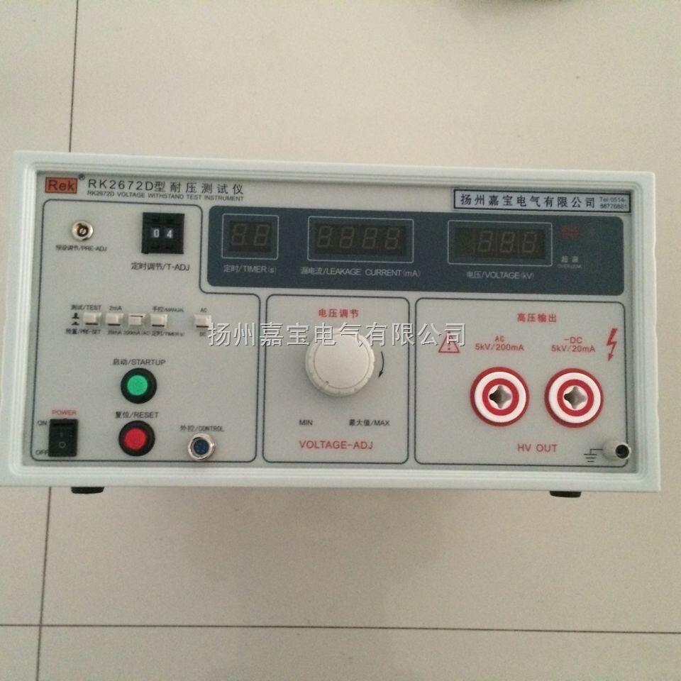 RK267系列耐压测试仪 产品简介: RK267系列耐压测试仪是通用型的高压测试仪器,广泛用于电工器材、胶木电器、变压器、电源线、电能表、电机、电源插头座、电缆线等的耐压测试,以及各种电子电气产品的耐压测试。随着国家安全标准的建立,使耐压测试仪成为各种无线电厂、电子产品等生产厂家必不可少的耐压测试仪器。 RK267系列耐压测试仪产品参数: