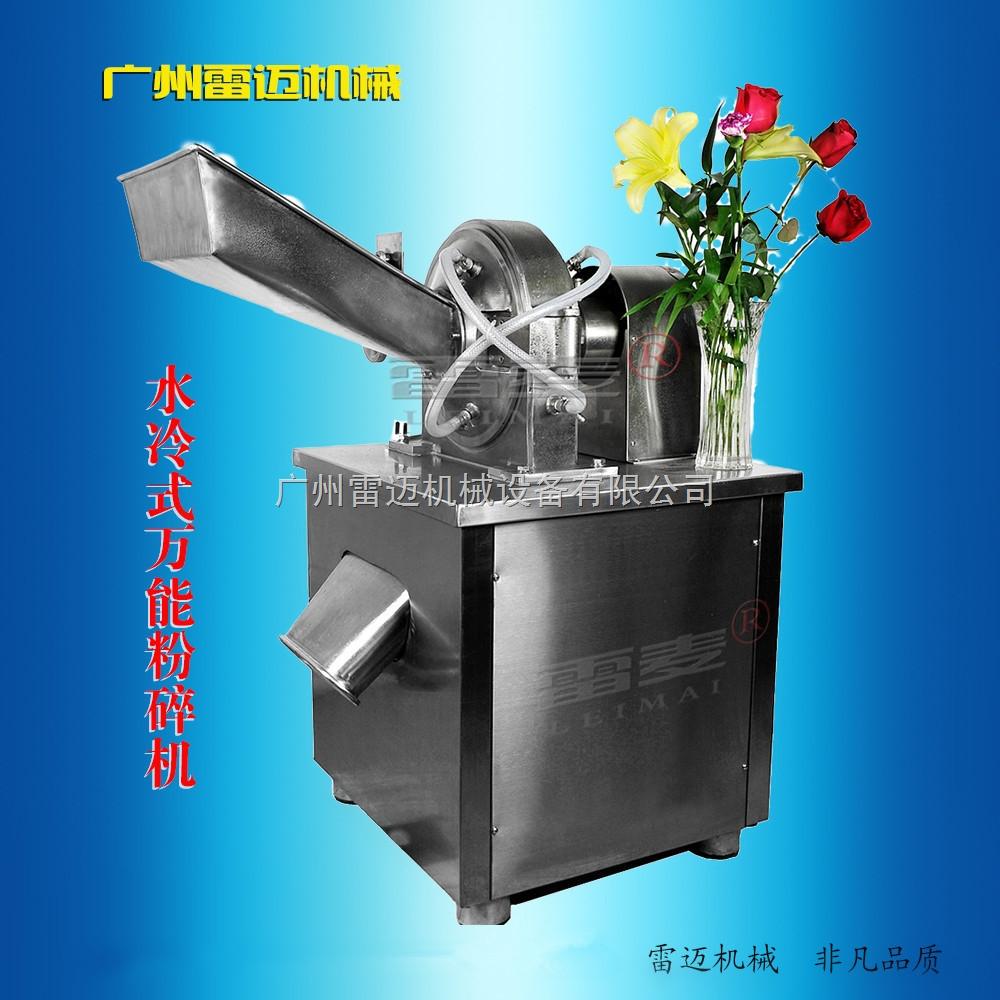 不锈钢水冷式中药材粉碎机(不锈钢粉碎机价格)
