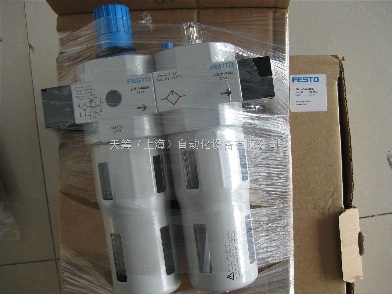 FESTO气源处理组件FRC-1-D-O-MAXI