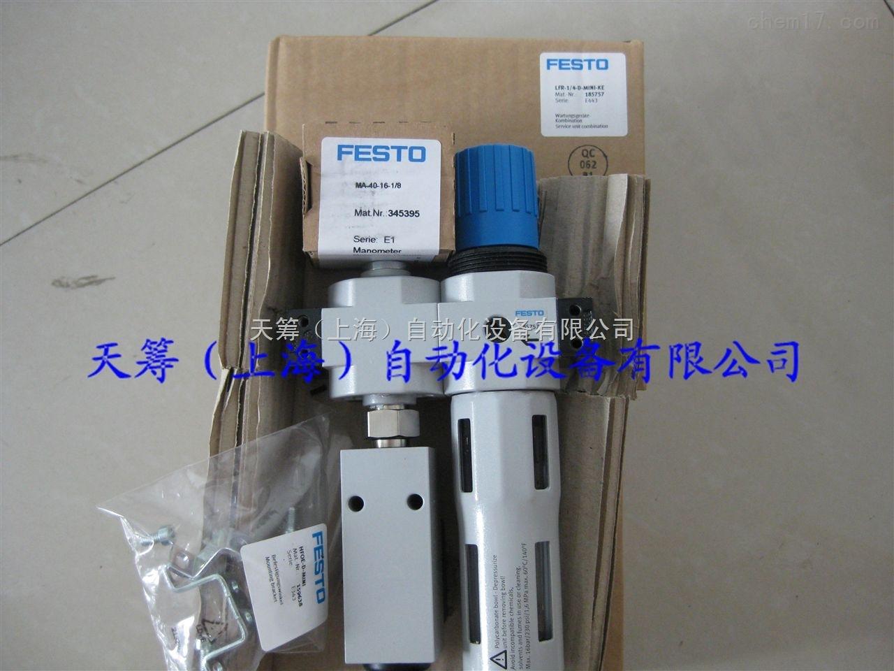 FESTO气源处理组件LFR-1/4-D-MINI-KE