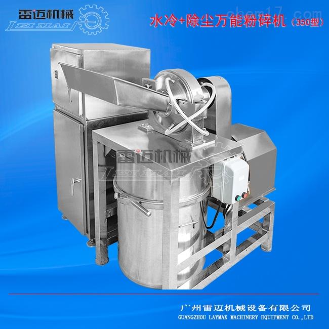 水冷加除尘粉碎机,不锈钢粉碎机哪里有