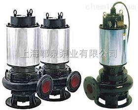 搅匀式潜水排污泵80JPWQ40-30-7.5不锈钢搅匀潜水式排污泵