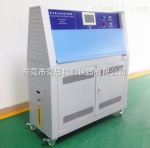 塑胶紫外光照老化试验箱