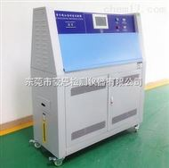 UV老化测试仪