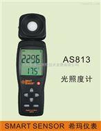 AS813一體式照度計、照度測量儀、無錫光照度測量儀
