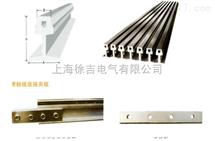 JGD剛體鋁基滑觸線