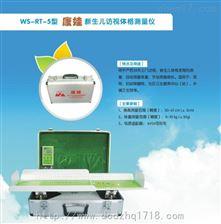 WS-RT-5新生兒身高體重測量儀,新生兒身高體重電子秤