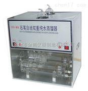 石英双重自动高纯水蒸馏器