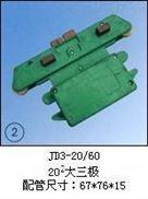 JD3-20/60(20²大三极)集电器型号