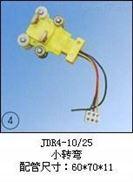 JDR4-10/25(小转弯)集电器(小转弯)集电器(小转弯)集电器