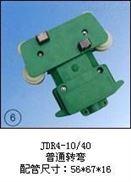 JDR4-10/40(普通转弯)集电器(普通转弯)集电器(普通转弯)集电器