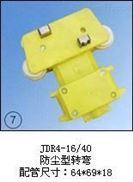 JDR4-16/40(高低脚转弯)集电器(高低脚转弯)集电器(高低脚转弯)集电器
