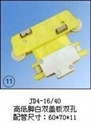 JD4-16/40(高低脚白双盖板双孔)集电器上海徐吉
