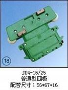 JD4-16/25(普通型四极)集电器(普通型四极)集电器(普通型四极)集电器
