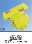 JD4- 16/25(普通型四极)集电器(普通型四极)集电器(普通型四极)集电器