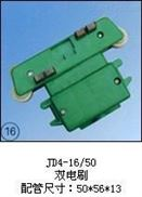 JD4-16/50(双电刷)集电器(双电刷)集电器(双电刷)集电器