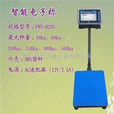 TCStcs-50kg自动分析统计电子台秤