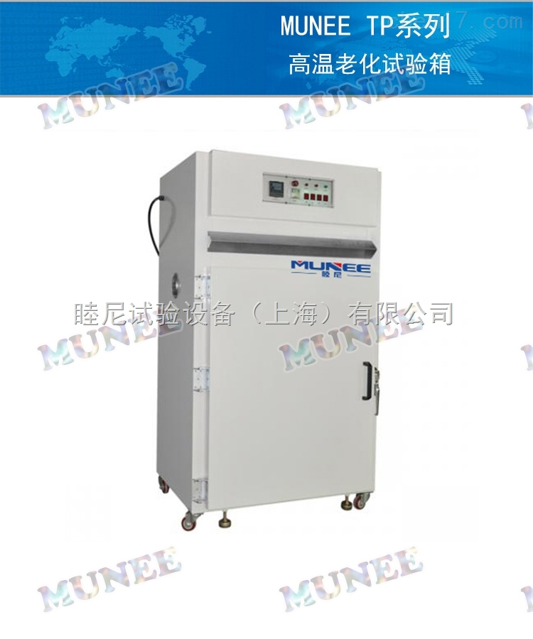 GB/T 2423.3-2006高温老化试验箱