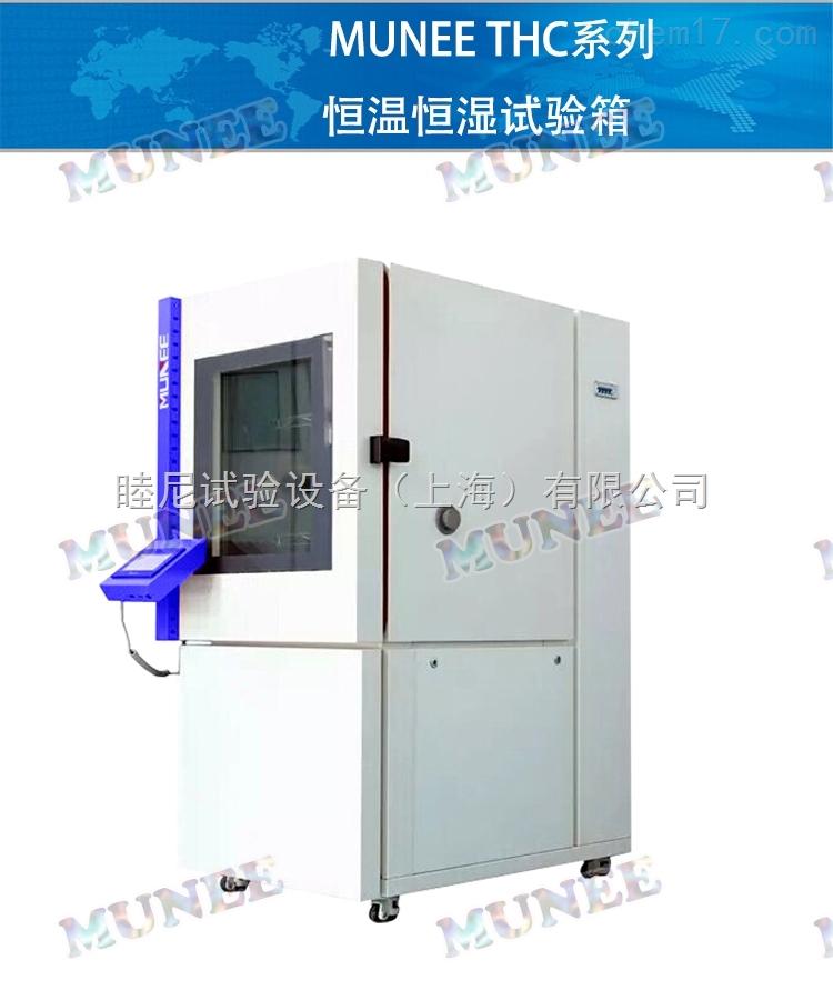 GB/T2423.4-2008恒温恒湿试验箱