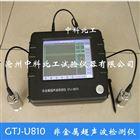 GTJ-U810非金属超声波检测仪(单通道)