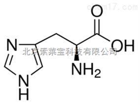 标准品L-组氨酸