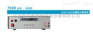 7126/7128经济型安规综合测试仪