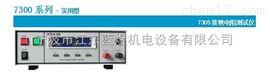 7305实用型-接地电阻测试仪