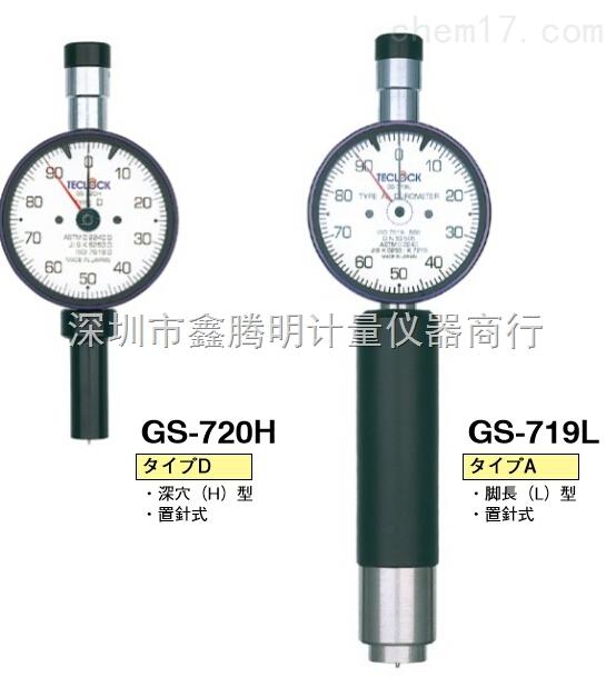 日本TECLOCK得乐标准指针硬度计GS-719P